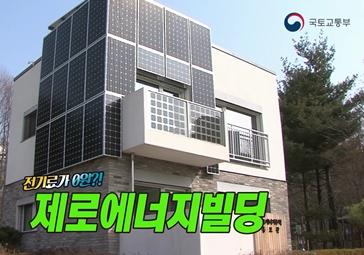 전기료가 0원인 빌딩? 제로에너지빌딩