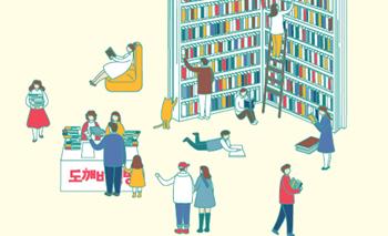 """""""영화표로 책 한권""""…22일 문화가 있는 날 '도깨비책방'"""