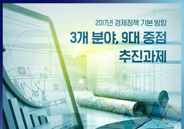 2017년 경제정책 기본 방향