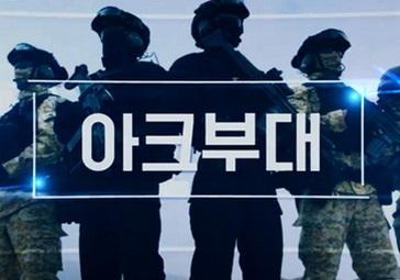 해외파견부대 홍보 애니메이션 - UAE 아크부대