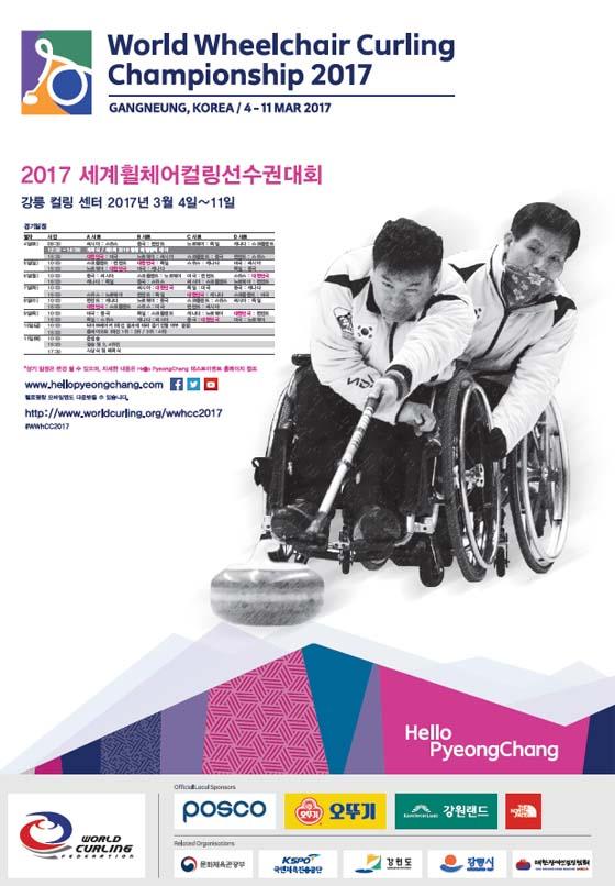 (사진 = 2018 평창동계올림픽조직위원회)