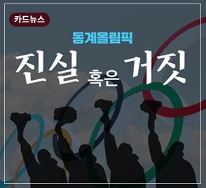 동계올림픽 진실 혹은 거짓