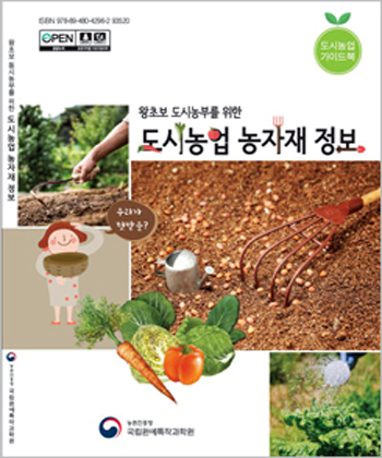 농촌진흥청에서는 텃밭 만들기 시작단계부터 수확까지의 내용을 담은 왕초보 도시농부를 위한 가이드북