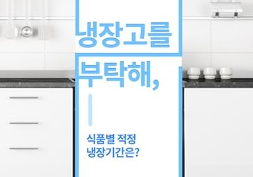 냉장고를 부탁해