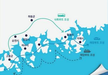 남해안 광역관광 활성화 사업을 추진합니다!