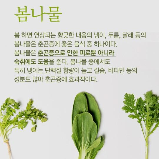 꾸벅꾸벅 '춘곤증' 예방해 주는 음식 5가지