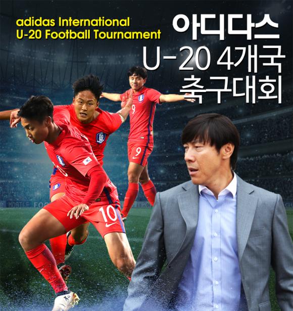 '아디다스컵 U-20 4개국 축구대회' 티켓 판매 시작