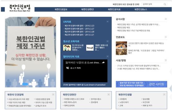 북 인권 자료 한 곳에…통일부, 북한인권포털 개설