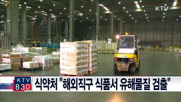 """식약처 """"해외직구 식품서 유해물질 검출"""""""