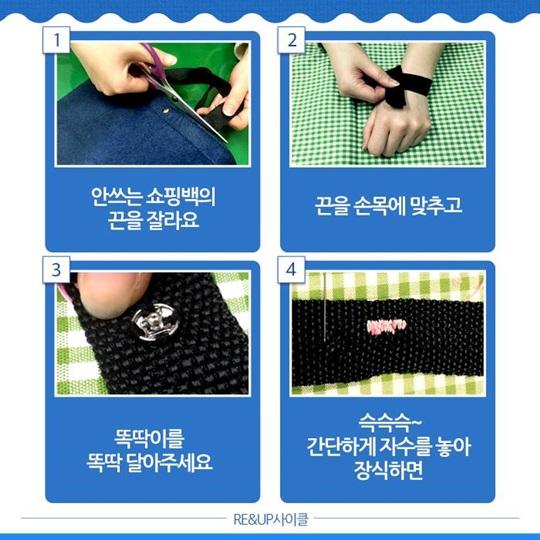 '쇼핑백의 변신은 무죄'…초간단 팔찌 만들기