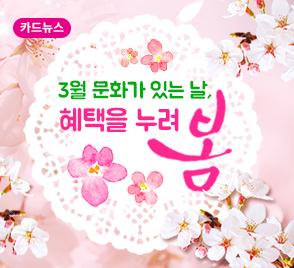 3월 문화가 있는 날, '혜택을 누려 봄'