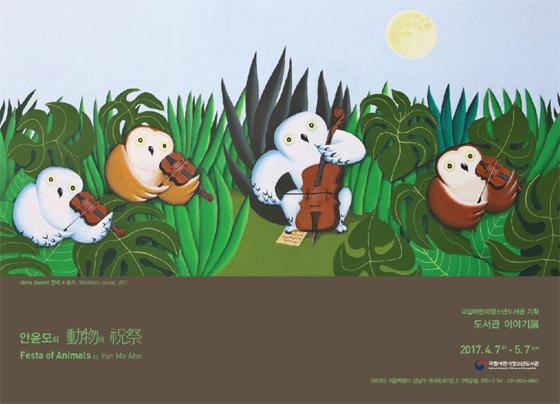 국립어린이청소년도서관은 오는 7일부터 5월 7일까지 안윤모의 '동물의 축제'를 개최한다. (사진 = 국립중앙도서관)