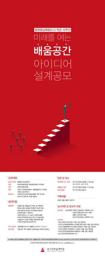 행정중심복합도시(이하 행복도시) 내 미래 학교시설에 대한 설계공모전 포스터.(제공=행복청)