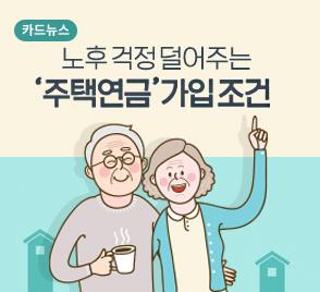 노후 걱정 덜어주는 '주택연금' 가입 조건은?