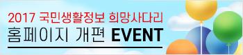 2017년 희망사다리 홈페이지 개편 Event