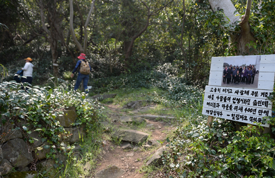 주민들이 함부로 들어가지 않던 울창한 마을숲 '동산'을 개방하면서 여행객에 당부하는 말을 적어 놓았다.