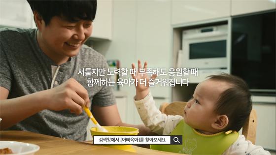 '아빠 육아 응원' TV 캠페인 한 장면.