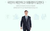 '광화문 1번가' 오픈…'국민인수위' 출범