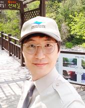 차보근 오대산국립공원사무소