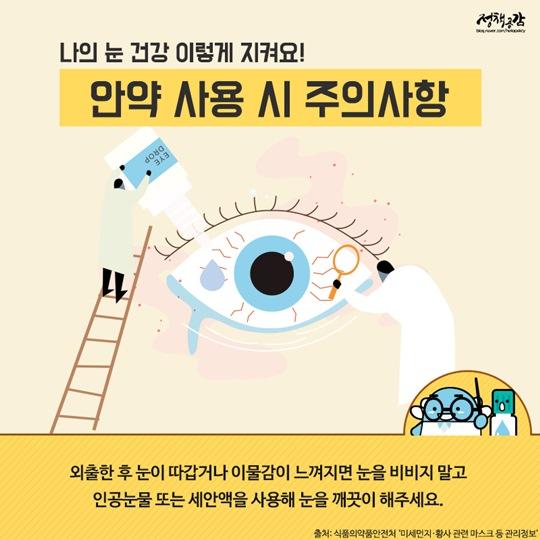 미세먼지·황사 심한 날, 렌즈 착용하다