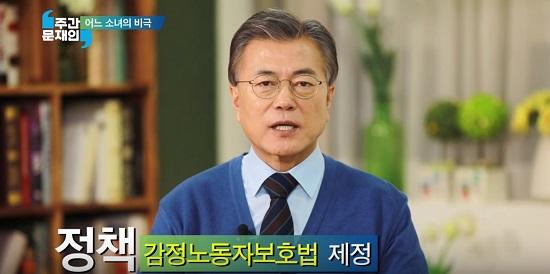 후보시절 감정노동 관련 법 제정을 약속한 문재인 대통령(출처=유튜브)