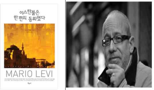 터키 현대문학의 거장인 마리오 레비가 15일 목요일 오후 2시부터 <이스탄불은 한 편의 동화였다>낭독회를 가진다.