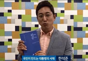 대통령의 서재, 네 번째 릴레이 - 한석준씨