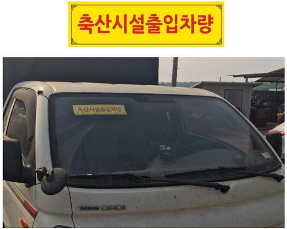 축산시설출입차량 식별 스티커 도안 및 부착 예.