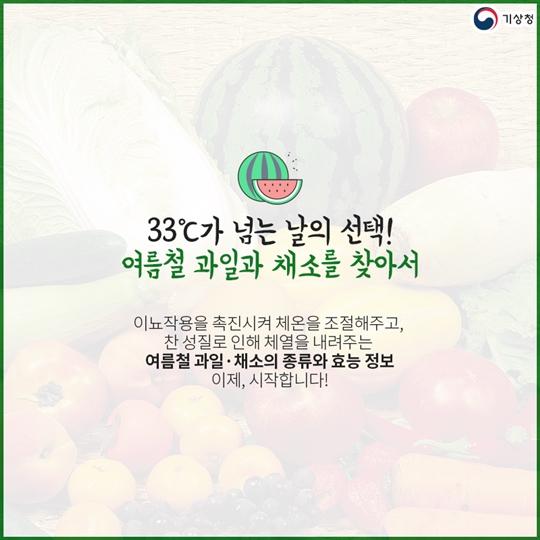 폭염 대처 Tip, 체온을 낮춰주는 채소와 과일