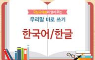 한국어/한글