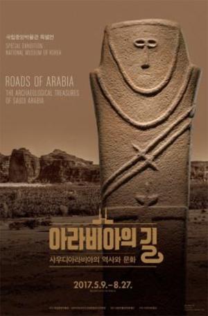 국립중앙박물관은 8월27일까지  '아라비아의 길-사우디아라비아의 역사와 문화를 가다'전을 개최한다. (사진 = 국립중앙박물관)