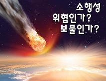 쇼! 소행성이 다가온다, 한국으로…과천으로…