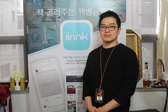 개인화 책 추천 앱 '잉크'를 서비스하는 브레인콜라의 김강산 대표.