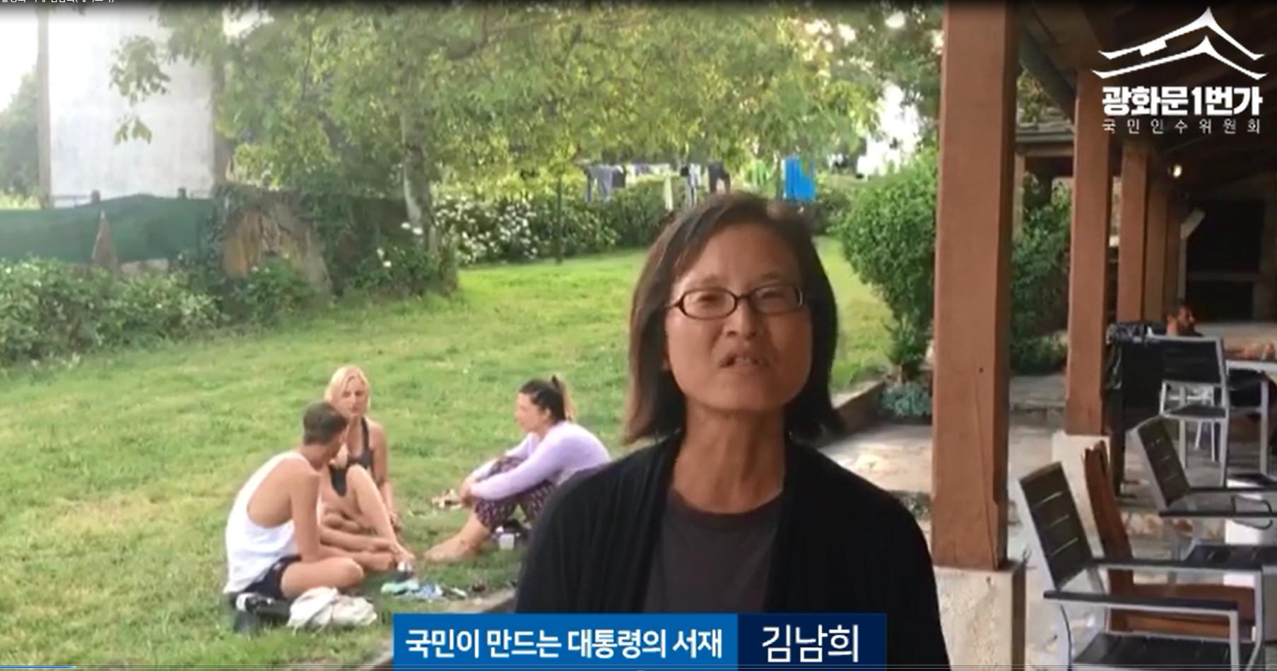 대통령의 서재, 다섯 번째 릴레이 - 김남희씨