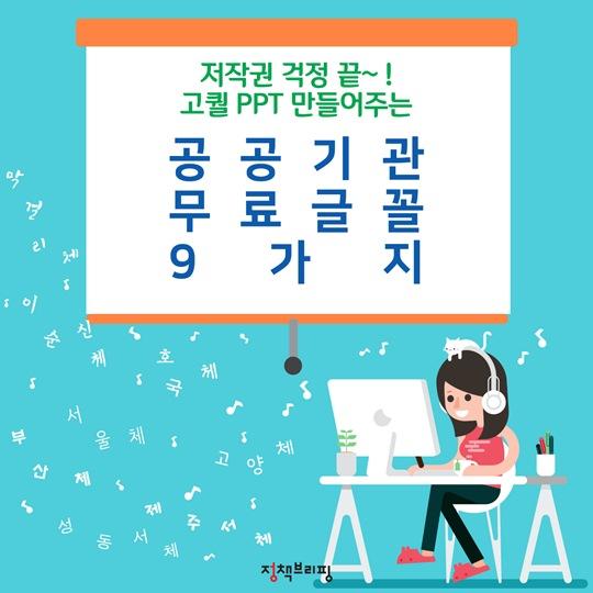 저작권 걱정 끝! 고퀄 PPT 만드는 공공기관 무료 글꼴 9가지