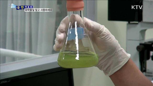 생활 속 화학물질…안전한 사용 중요해요