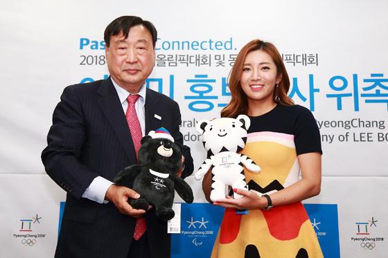 프로골퍼 이보미, 평창올림픽 홍보대사 위촉