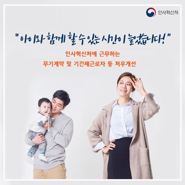 비정규직도 육아휴직 3년·돌봄휴가 보장