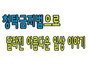 [2017. 7월 정책만화]청탁금지법으로 달라진 아름...