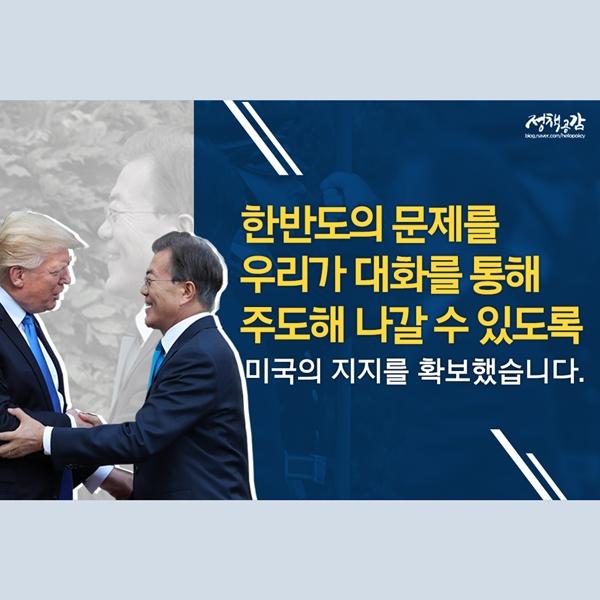 문재인 대통령 '한·미 정상회담' 주요 성과