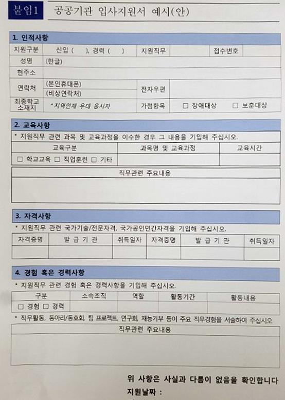 학력과 출신지 기재란이 빠진 공공기관 입사지원서 예시안. <저작권자(c) 연합뉴스, 무단 전재-재배포 금지>