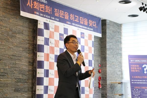 하승창 사회혁신 수석이 대구를 방문했다.