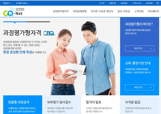 과정평가형·일학습병행제 자격 'CQ-Net' 으로!