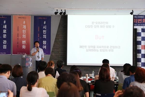▲연결을 통한 시민의 힘을 보여준 김영진 대표.(7)