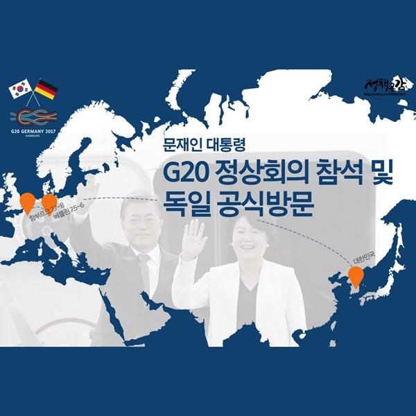문 대통령, G20 정상회의 참석 및 독일 공식방문
