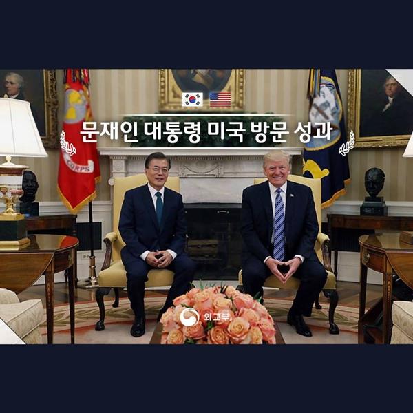 문재인 대통령 미국 방문 성과
