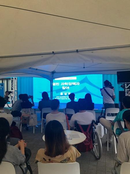 열린 과학정책과 참여 발표를 맡은 홍성주 과학기술정책연구원 연구위원.