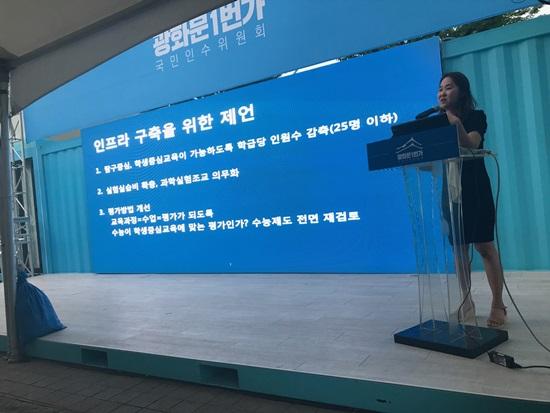 미래의 과학교육에 대해 발표하고 있는 한문정 서울사대부고 교사.