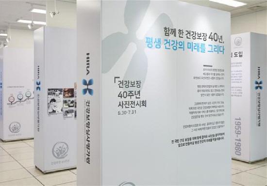 건강보험심사평가원은 건강보험제도 40주년을 맞아 오는 31일까지 본원 1층에서 사진전시회를 개최한다.