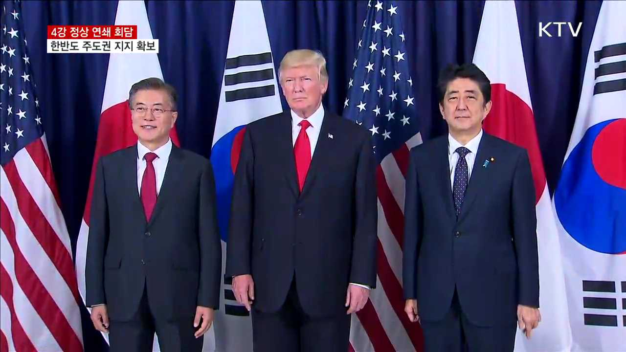 4강 외교 복원…한반도 주도권 지지 확보